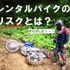 レンタルバイクのリスクについて。初心者にはおススメできない・・・