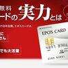【検証しました】絶対に即日発行できるクレジットカード一覧(2017年度)