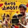 『カメ止め』on長野千石劇場とその周辺‥