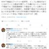 「オオカミ少年」藤巻健史氏について(1) ~MMTは「ブードゥー経済学」か~