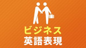 ビジネス英語表現集【オフィス業務編】