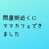 岡山 子連れランチ KIMURAYABAKERY&SORA キッズスペースがかわいい