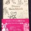 Disney Sketchbook