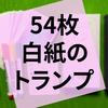 ボードゲーム『トランペン』の感想