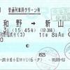 SL津和野稲成号(コ) 普通列車用グリーン券