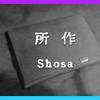 洗練された激シブ財布『所作』の三つ折り財布を使用4ヶ月レビュー!