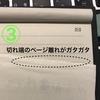 Neo Smartpenには専用ノートが必要。でもオススメしない2製品があります。
