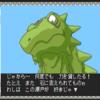 PCエンジンmini日記 天外魔境2:ゆっくり行け、じっくりやれ、亀に乗れ~