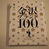 金沢ブランド100(前編)