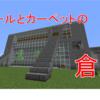 【マインクラフト】 レール&カーペットの倉庫を作ってみた! #72