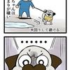 【犬漫画】水たまりは避けたい