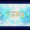 Fate Grand Orderの思い出 2017 ~2018年(1部~2部3章まで)