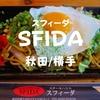 【横手ランチ】牛肉たっぷり横手やきそば「ステーキハウス スフィーダ」食べ応え満点!
