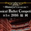 第1回Classical Ballet Competition 2016福岡結果