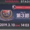 第3節 横浜F・マリノス VS 川崎フロンターレ