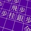 NHK将棋フォーカス 2月のテーマは石田流三間飛車
