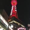 【おすすめ!!】大阪観光(目指せ新世界!!)