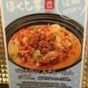 夏に味噌ラーメン食べるなら、「冷やし」が最高!(ほくと亭 名古屋・驛麺通り)