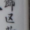 【葛飾区】新宿町