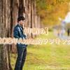 【年納め】2018年A.Kenta的ランキング