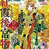【感想】『薔薇王の葬列』55話 プリンセス2019年7月号