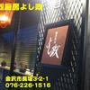 熱烈厨房よし政~2014年8月5杯目~