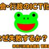 神奈川県議会のICTが何故失敗したか