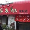 豚太郎 若松店