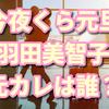【今くら】羽田美智子の元カレは高橋靖(たかはしやすし)でイケメンな水戸市長?
