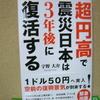 超円高で震災日本は3年後に復活する!