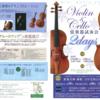 【弦楽器試奏会】今週末開催いたします♪