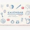 ライフ 壁掛けカレンダー / [2020年度] ハンディメモ 卓上カレンダー | studio CLIP