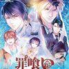 PSVita【乙女ゲーム】罪喰い~千の呪い、千の祈り~ for V は6月発売