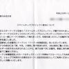 ミスタードーナツ主催のスマイルキッズプロジェクト☆ドーナツ体操とは!?