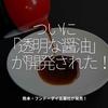 422食目「ついに『透明な醤油』が開発された!」熊本・フンドーダイ五葉社が発売!