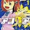 今月の漫画ネタ(2015/07) 刃牙道&サンデー(漫画4本・アニメ電波教師)へのダメ出し