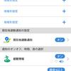 【防災】格安スマホにオススメのアプリ『Yahoo!防災速報』。4つの理由