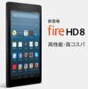 Fire HD 8(Newモデル)タブレットがAmazonで4,000円OFFの7,980円!