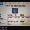 【MHXX】超特殊許可「荒鉤爪ティガレックス」ソロ攻略