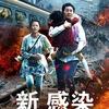 【韓国映画】新感染ファイナル・エクスプレス(부산행)