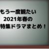 もう一度観たい2021年春のNHK特集ドラマまとめ!【NHKドラマ】【ドラマ感想まとめ】