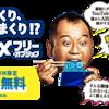 おすすめ格安SIM①~最強MVNO BIGLOBEモバイル~