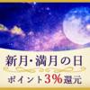 4/23(木)は新月の日でポイントアップデー★