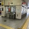 大阪メトロの駅の待合室は…