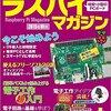 読破したRaspberry Pi関連オススメ書籍紹介