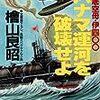 ✬125」126」─1─セオドア・ルーズベルトは、パナマ運河の開通と日本海軍以上の海軍力を付けるまで日本との見せ掛け友好を維持する外交を展開した。1911年  ~No.365~No.366No.367No,368@