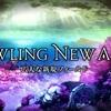 『FF14』パッチ5.0「SHADOW BRINGERS 漆黒の反逆者」の新エリア「ラケティカ大森林」「アム・アレーン」が公開される