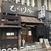 堺の肉盛丼の激安行列店紹介!良質な牛肉で筋肉をつけよう!