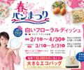 ヤマザキ 春のパンまつり 2019 今年も始まりました!