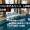 ジャパンホテルリート徹底分析!!